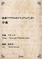 ティーダ出版 吹奏楽 歌劇「アウリスのイフィゲニア」より 序曲(グルック/鈴木栄一)