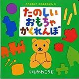 たのしいおもちゃかくれんぼ (これなあに?かたぬきえほん (3))