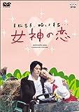 女神の恋[DVD]