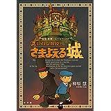 レイトン教授とさまよえる城 レイトン教授オリジナル小説シリーズ