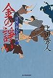 金の諍い―日雇い浪人生活録〈2〉 (時代小説文庫)