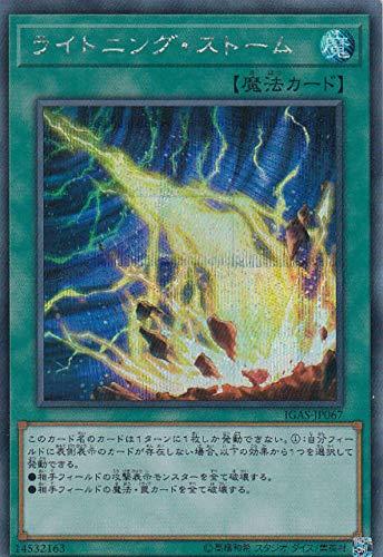 遊戯王 IGAS-JP067 ライトニング・ストーム (日本語版 シークレットレア) イグニッション・アサルト