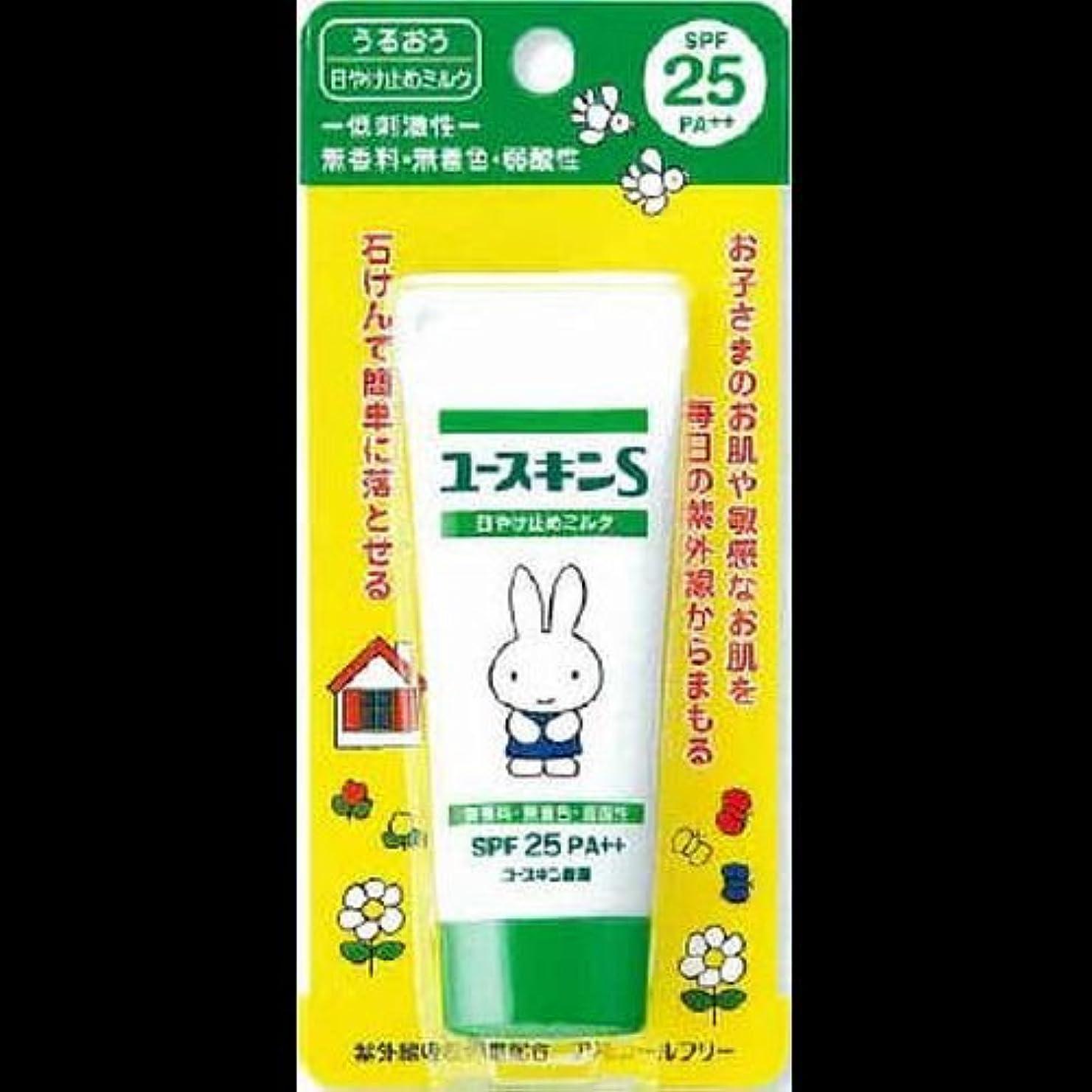 ポインタ換気する不毛の【まとめ買い】ユースキンS UVミルク SPF25 PA++ ×2セット