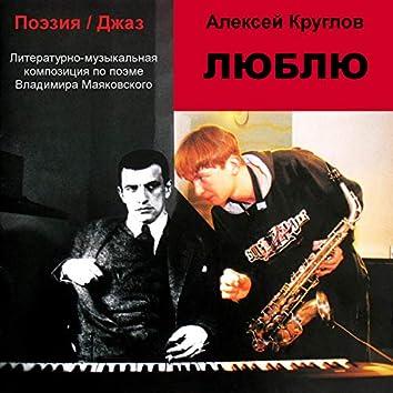 Люблю (Литературно-музыкальная композиция по поэме Владимира Маяковского)