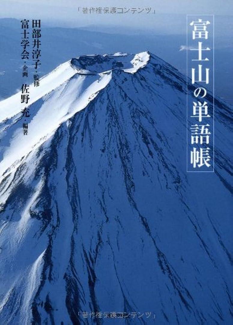 覚醒羽省富士山の単語帳