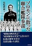 ソロモンに散った聯合艦隊参謀 -伝説の海軍軍人樋端久利雄(といばなくりお)ー