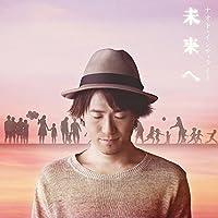 未来へ(初回限定盤)(DVD付)