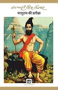 Parshuram Ki Pratiksha (Hindi Edition) by [Ramdhari Singh Dinkar]