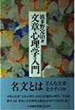 新版 文章心理学入門 (小学館創造選書)
