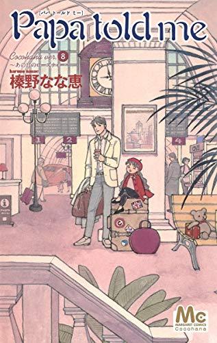Papa told me Cocohana ver.8 ~あの日のローズティー~ (マーガレットコミックス)