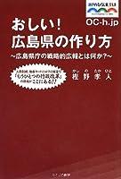 おしい!  広島県の作り方 ~広島県庁の戦略的広報とは何か?~