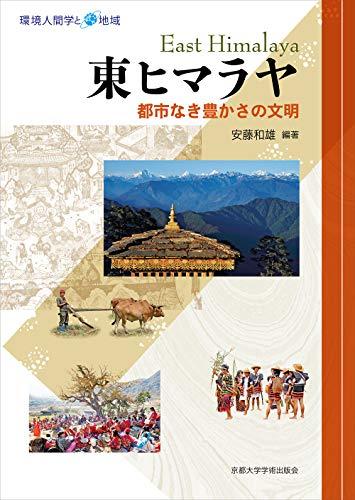 東ヒマラヤ 都市なき豊かさの文明 (環境人間学と地域)