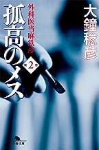 表紙: 孤高のメス 外科医当麻鉄彦 第2巻 (幻冬舎文庫) | 大鐘稔彦