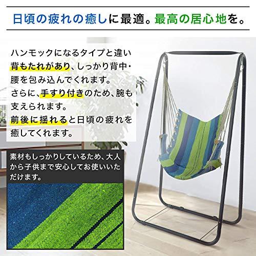 life_mart自立式ハンモックハンモックチェアハンガーラック耐荷重120kgアウトドアキャンプロープチェア椅子型室内室外