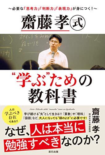 """齋藤孝式""""学ぶ""""ための教科書 ~必要な「思考力」「判断力」「表現力」が身につく!"""
