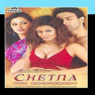 Chetna (Hindi Film)