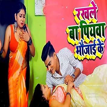 Rakhle Ba Piyawa Bhaujayi Ke