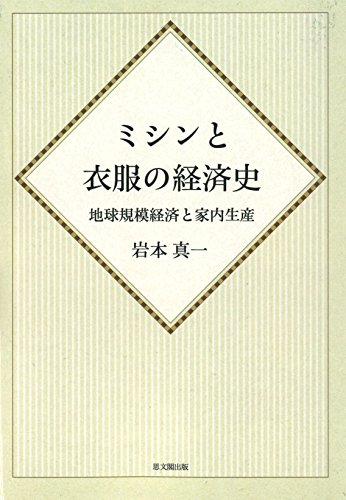 ミシンと衣服の経済史 オンデマンド版の詳細を見る