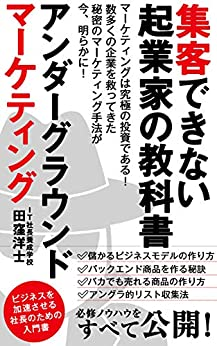 [IT社長養成学校 田窪洋士]の集客できない起業家の教科書~アンダーグラウンドマーケティング~