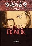 家族の名誉―サニー・ランドル・シリーズ (ハヤカワ・ミステリ文庫)