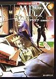 ミスターX〈下〉 (創元推理文庫)