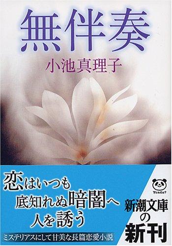 無伴奏 (新潮文庫)