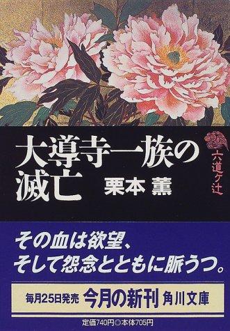 六道ケ辻 大導寺一族の滅亡 (角川文庫)