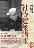 西岡常一 社寺建築講座[MX-470S][DVD]