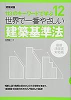 世界で一番やさしい建築基準法 最新法改正対応版 (建築知識 12)