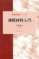 薄膜材料入門 (新教科書シリーズ)