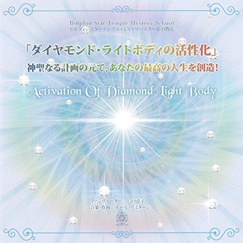 『「ダイヤモンド・ライトボディの活性化」神聖なる計画の元で、あなたの最高の人生を創造!』のカバーアート