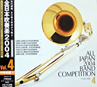 第52回全日本吹奏楽コンクール全国大会ライブ録音盤 Vol.4:中学校編IV