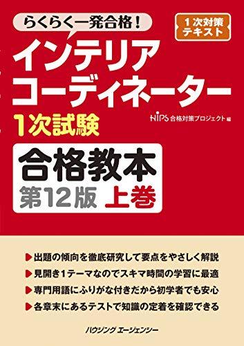 インテリアコーディネーター1次試験合格教本 第12版 上巻