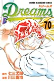 Dreams(70) (週刊少年マガジンコミックス)
