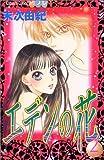 エデンの花 (2) (講談社コミックスフレンドB (1223巻))