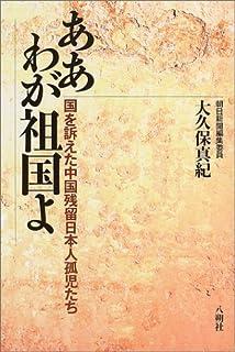 ああわが祖国よ―国を訴えた中国残留日本人孤児たち