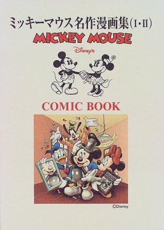 ミッキーマウス名作漫画集