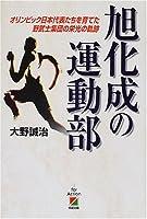 旭化成の運動部―オリンピック日本代表たちを育てた野武士集団の栄光の軌跡