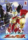 ウルトラマンマックス 8[DVD]