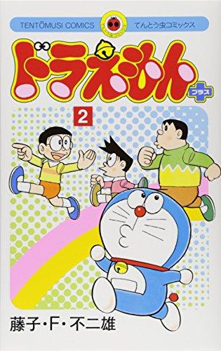 ドラえもん プラス (2) (てんとう虫コミックス)