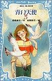 青い天使(3) (講談社青い鳥文庫)