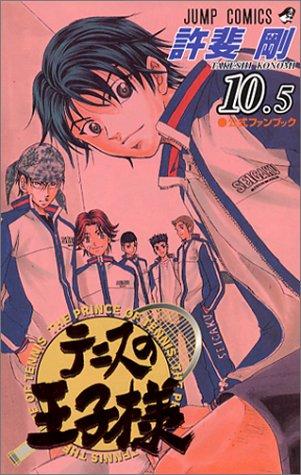 テニスの王子様10.5 公式ファンブック (ジャンプコミックス)