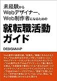 未経験からWebデザイナー、Web制作者になるための就転職活動ガイド【第2版】 (DESIGNMAP BOOKS)