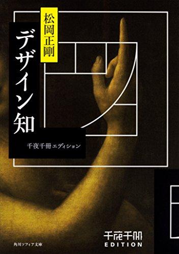 千夜千冊エディション デザイン知 (角川ソフィア文庫)