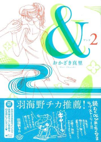 & 2 (Feelコミックス)