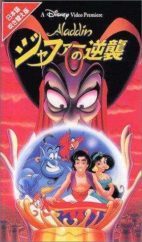 アラジン ジャファーの逆襲 (日本語吹替版) [VHS]