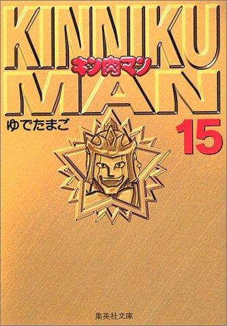 キン肉マン 15 (集英社文庫(コミック版))