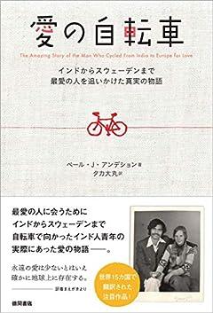 愛の自転車 インドからスウェーデンまで最愛の人を追いかけた真実の物語