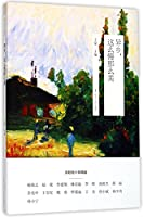 The Foreign Land is So Slow and Beautiful (Chinese Edition)