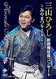 三山ひろし新歌舞伎座コンサート〜みやまつり2021〜